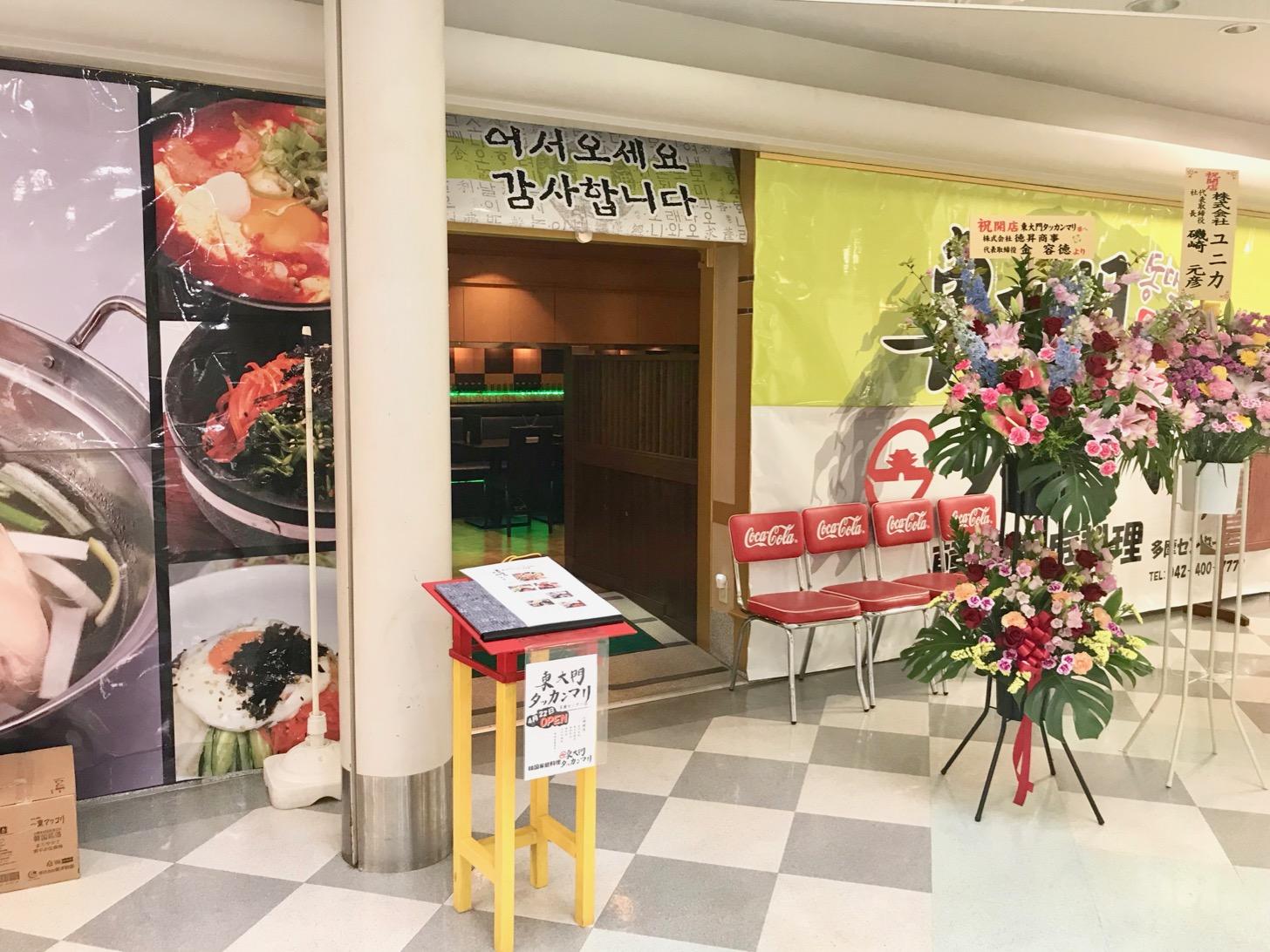 韓国家庭料理 東大門タッカンマリ多摩センター店