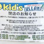 Kid's US.LAND マグレブEAST多摩店