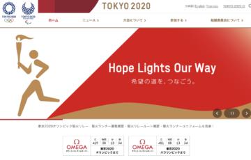tokyo2020公式サイトより