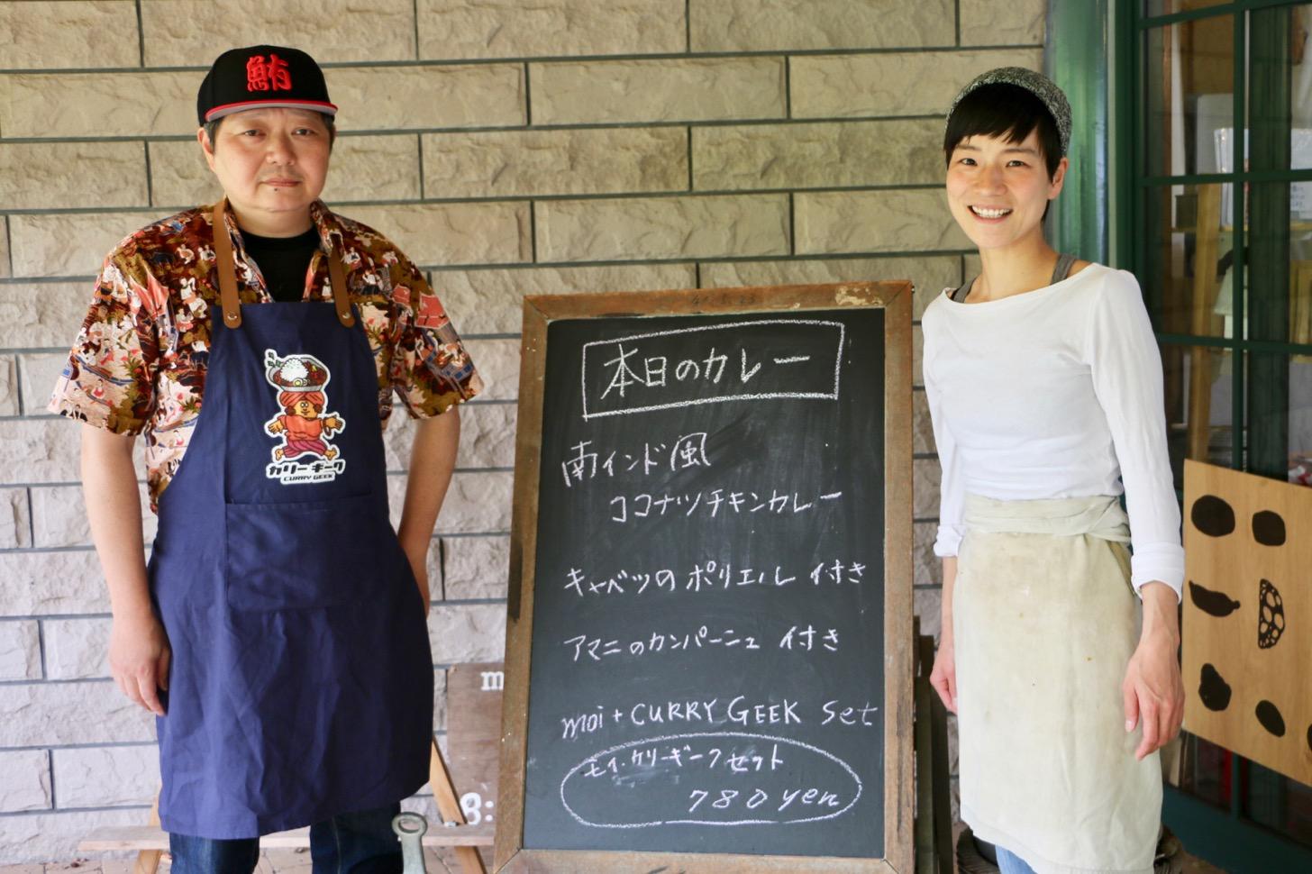 カリーギークのさとうたくさん(左)とモイベーカリー店主の杉山智子さん(右)