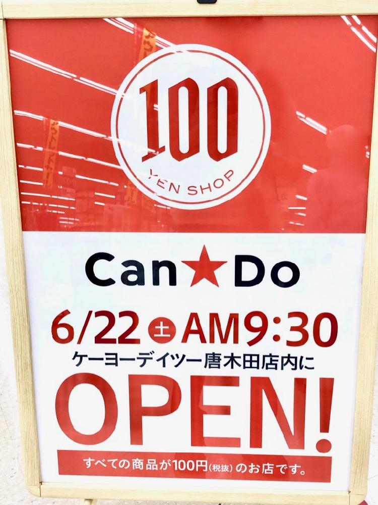 ケーヨーデーツー唐木田店のキャンドゥ