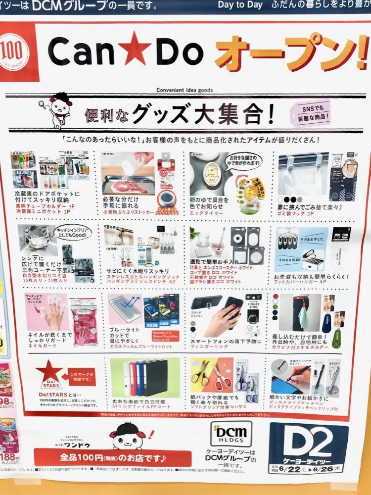 ケーヨーデーツー唐木田店のキャンドゥのチラシ