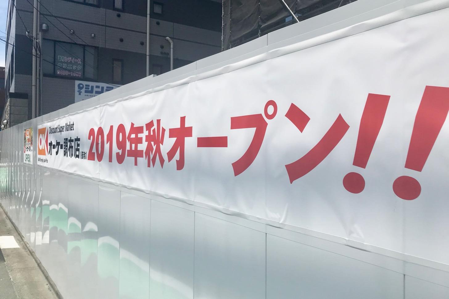 オーケー調布店(仮称)2019年9月下旬オープン予定