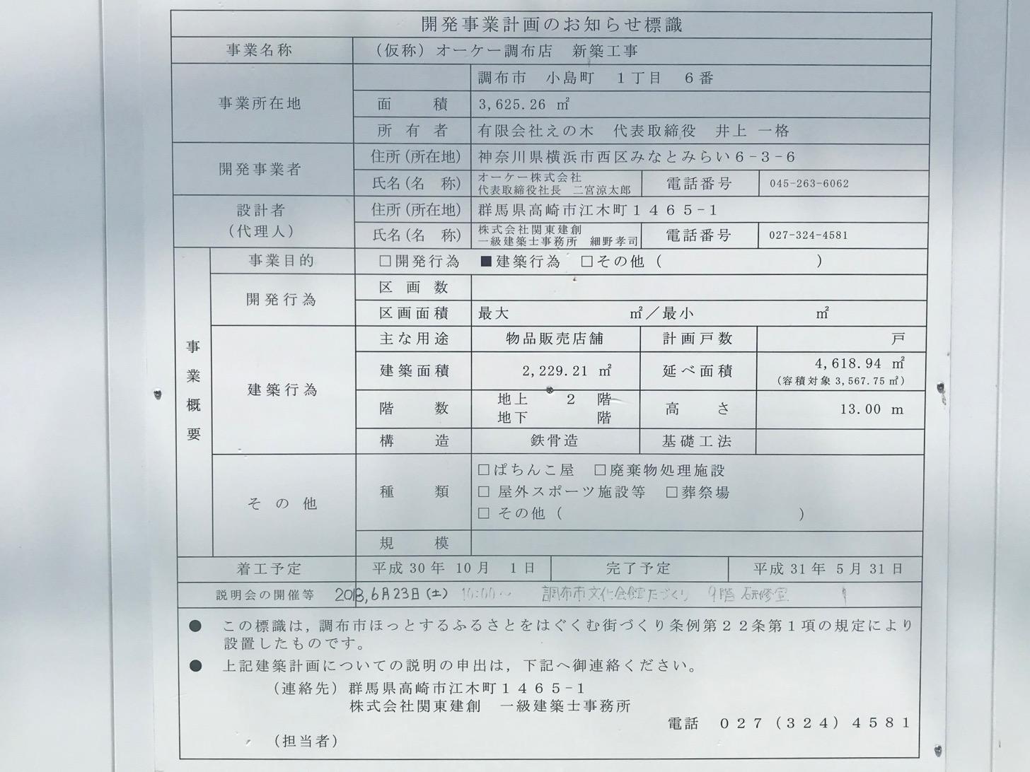 オーケー調布店(仮称)工事計画