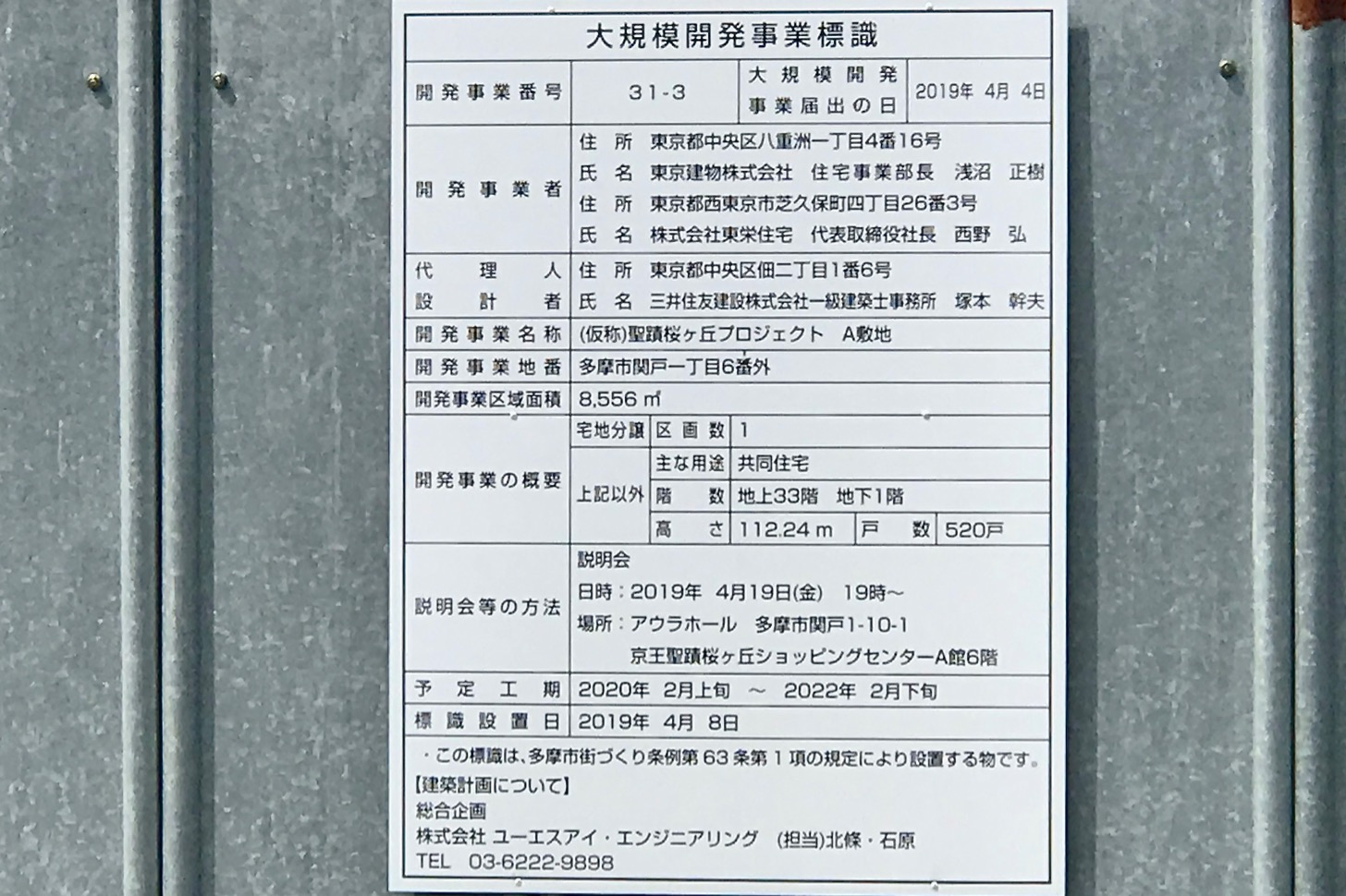 (仮称)聖蹟桜ヶ丘プロジェクトA敷地の大規模開発事業標識