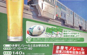 ハイネケン列車2019