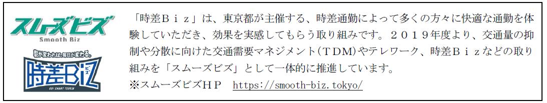 東京都が実施する時差Bizなどを推進する「スムーズビズ」