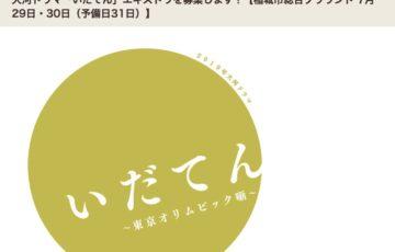 大河ドラマ「いだてん」エキストラを募集中!稲城市総合グラウンドで7月末