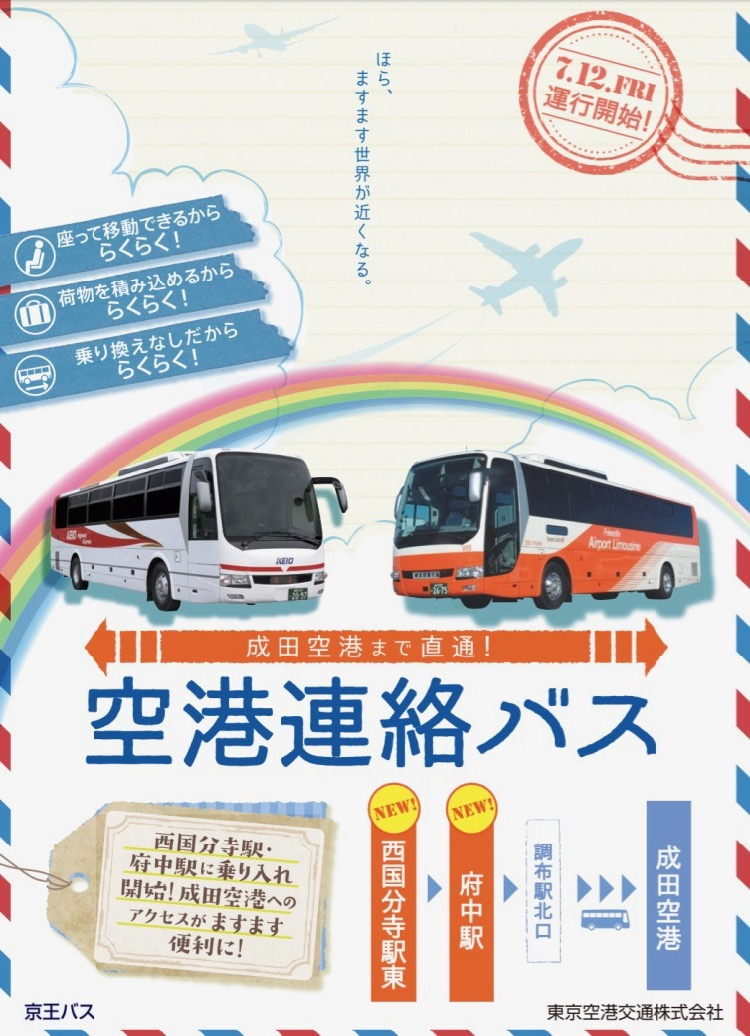 【空港連絡バス】調布~成田空港線の一部が西国分寺駅東と府中駅から発着開始