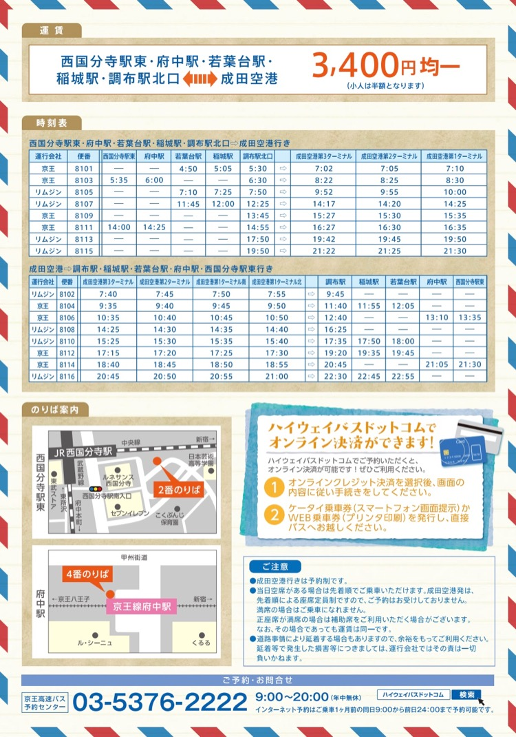 2往復が西国分寺駅東・府中駅・調布駅東口→成田空港へ