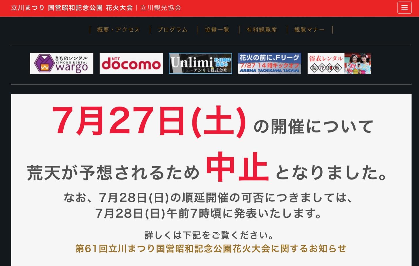 第61回立川まつり国営昭和記念公園花火大会公式サイト