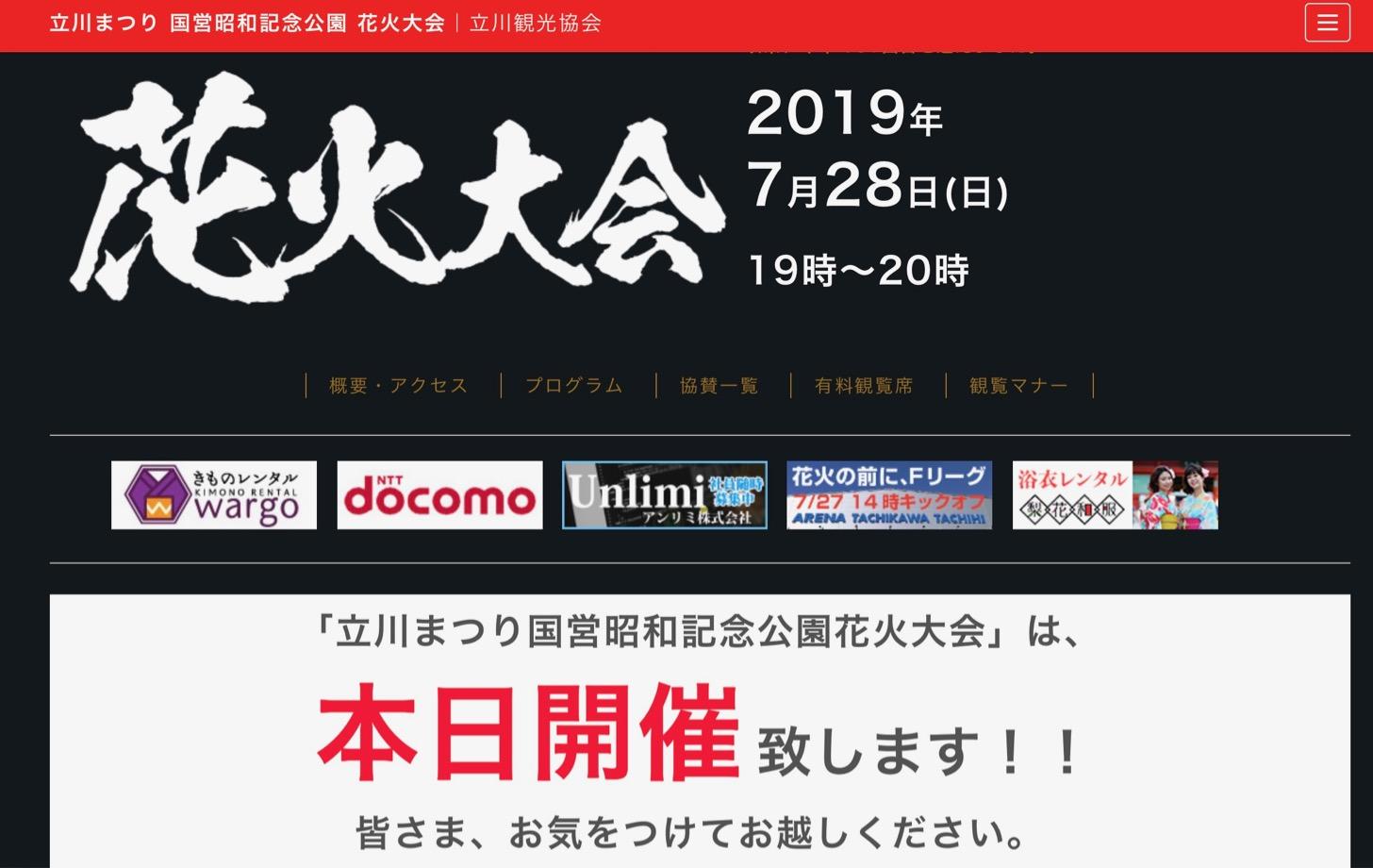 追記 7月29日(日)に順延開催されることが発表されました!