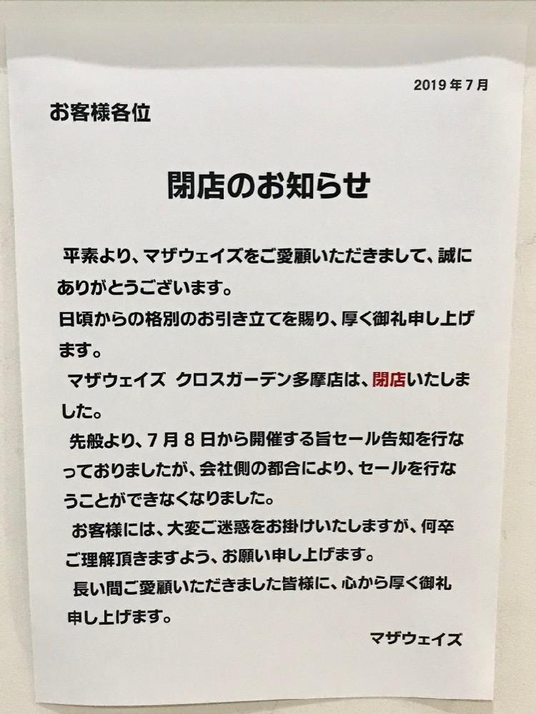 マザウェイズ クロスガーデン多摩店、閉店のお知らせ