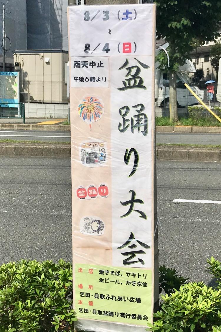盆踊り大会(乞田・貝取ふれあい広場)