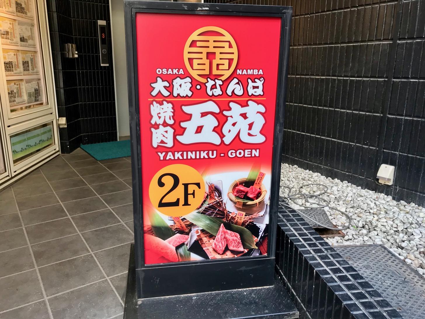 焼肉五苑 多摩センター店