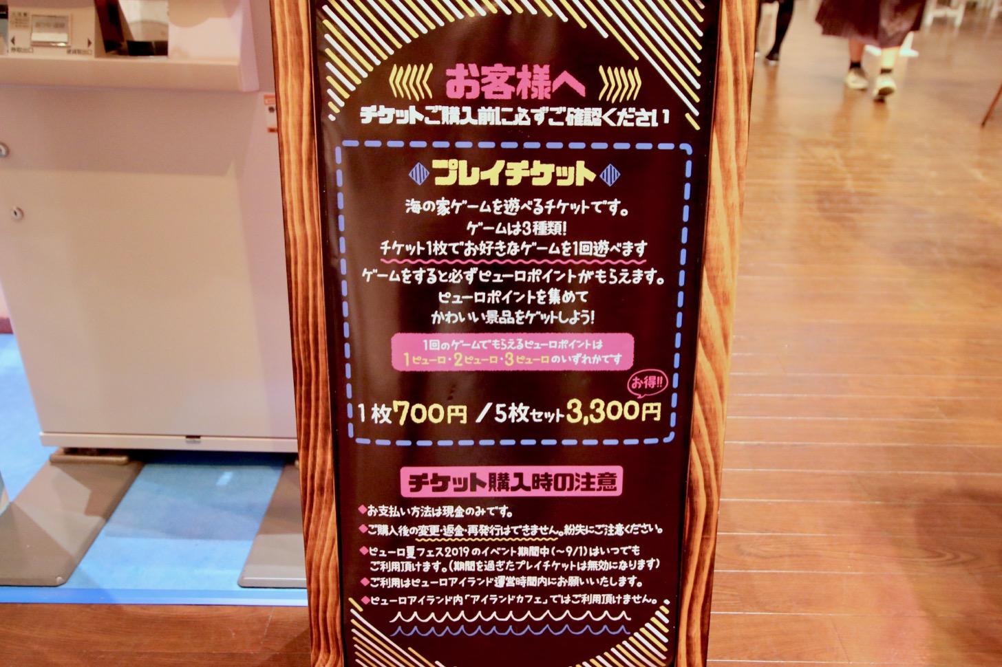 プレイチケットは1枚700円(5枚セットで3,300円)