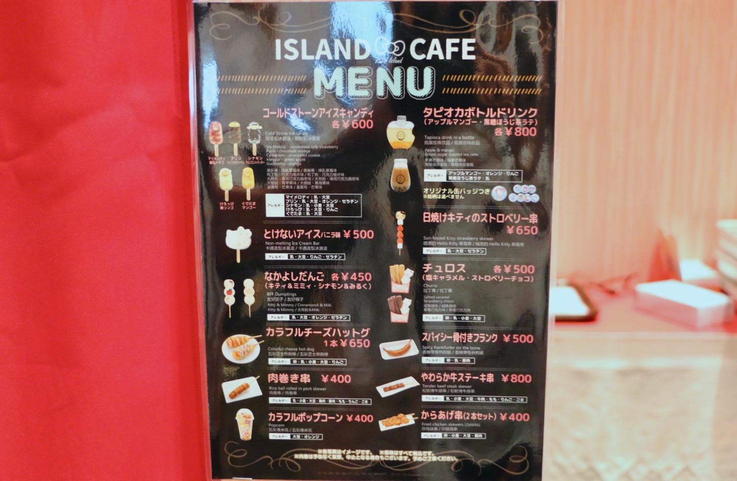アイランドカフェのメニュー