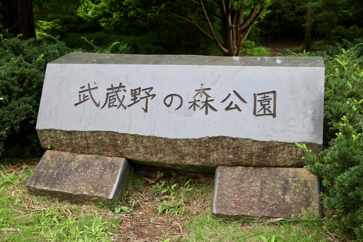 スタート地点(府中市・武蔵野の森公園)