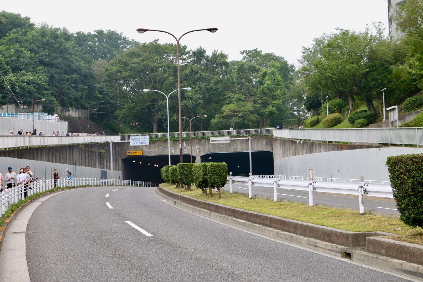松が谷トンネルへ