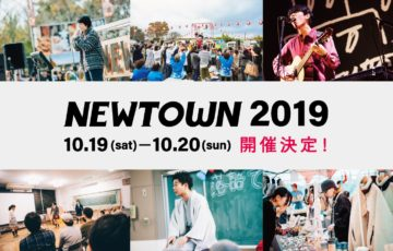 NEWTOWN 2019