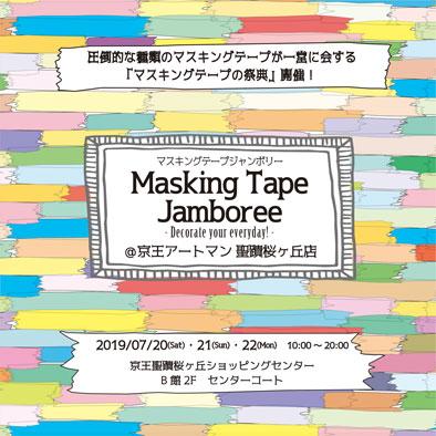 マスキングテープジャンボリー@京王アートマン聖蹟桜ヶ丘店