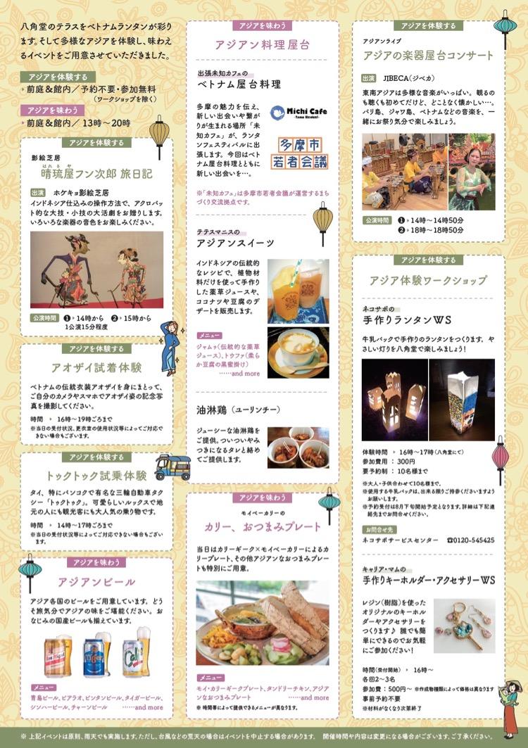 J Smile多摩八角堂でランタンフェスティバル2019が9/7に開催 イベント内容