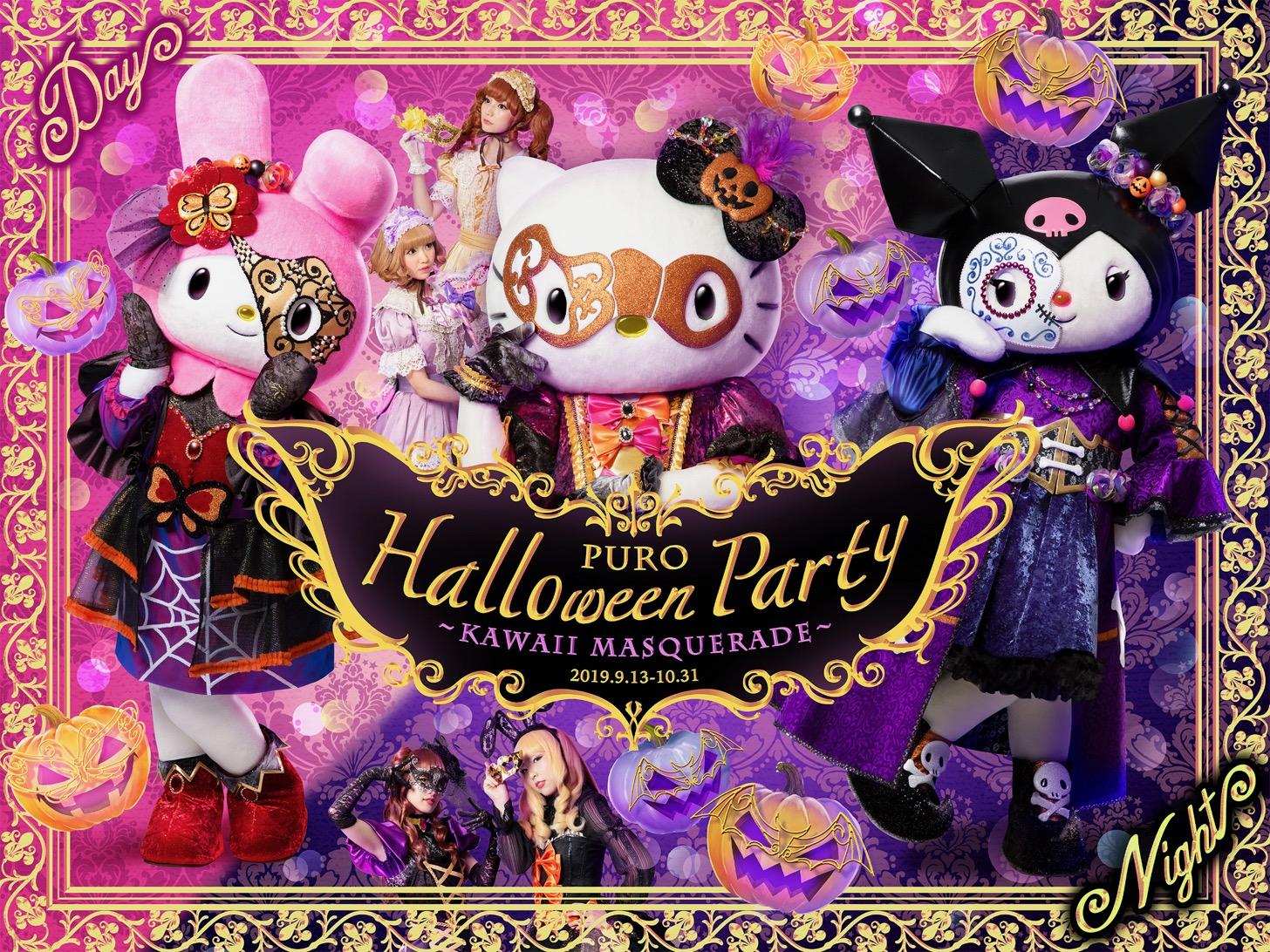 PURO HALLOWEEN PARTY ~KAWAII MASQUERADE~(ピューロハロウィンパーティ ~カワイイマスカレード~)