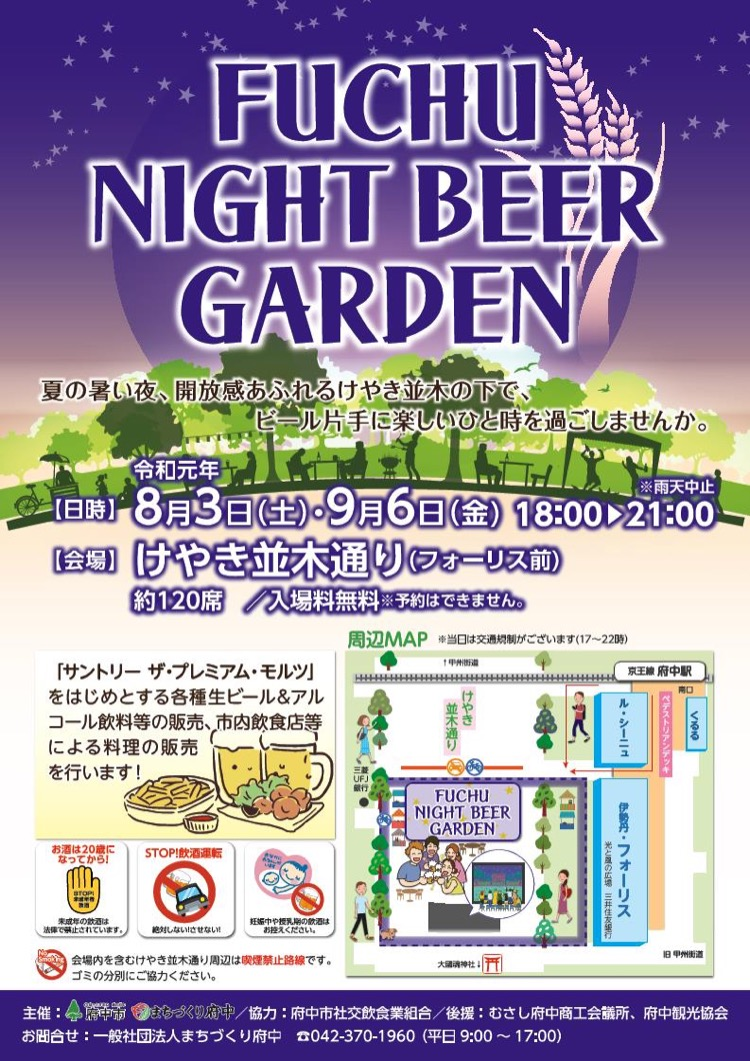 FUCHU NIGHT BEER GARDEN