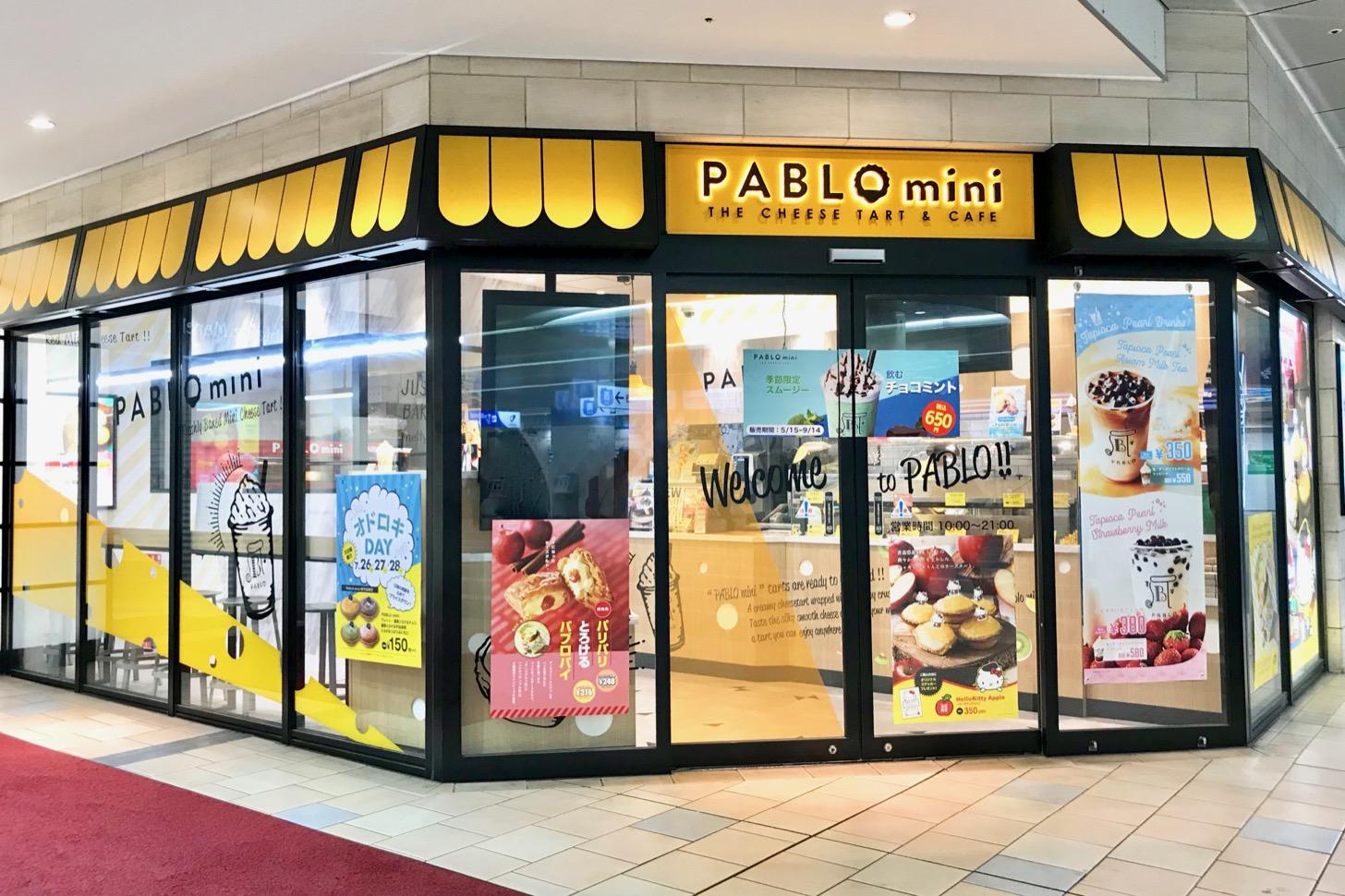PABLO mini(パブロミニ)小田急多摩センター店の外観