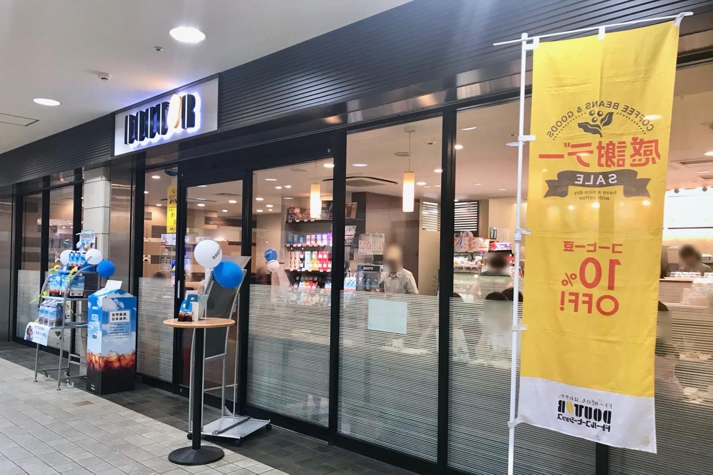 ドトールコーヒー 京王多摩センター店 外観