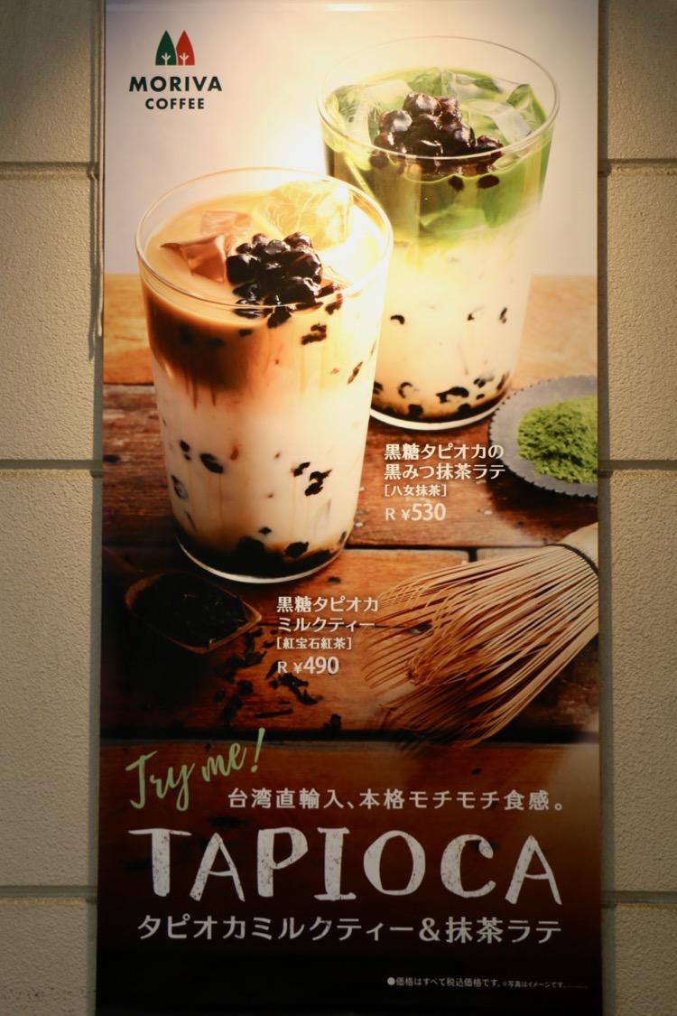 モリバコーヒー 台湾直輸入のタピオカで作ったタピオカミルクティーと黒みつ抹茶ラテ