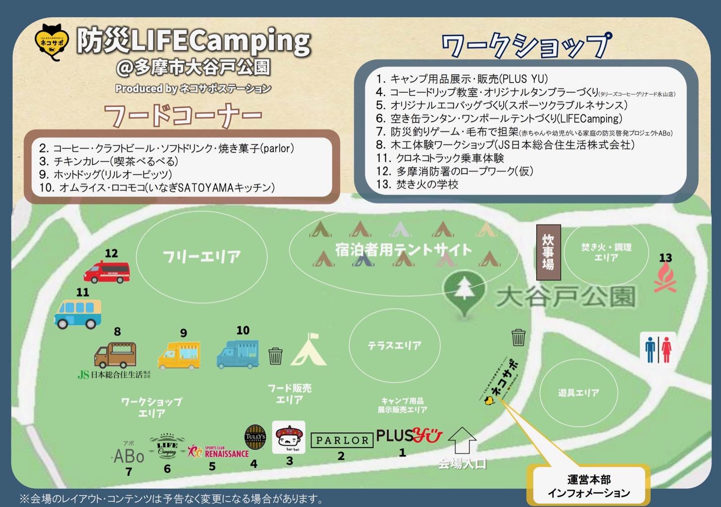 防災LIFECamping@多摩市大谷戸公園 Produced by ネコサポステーション