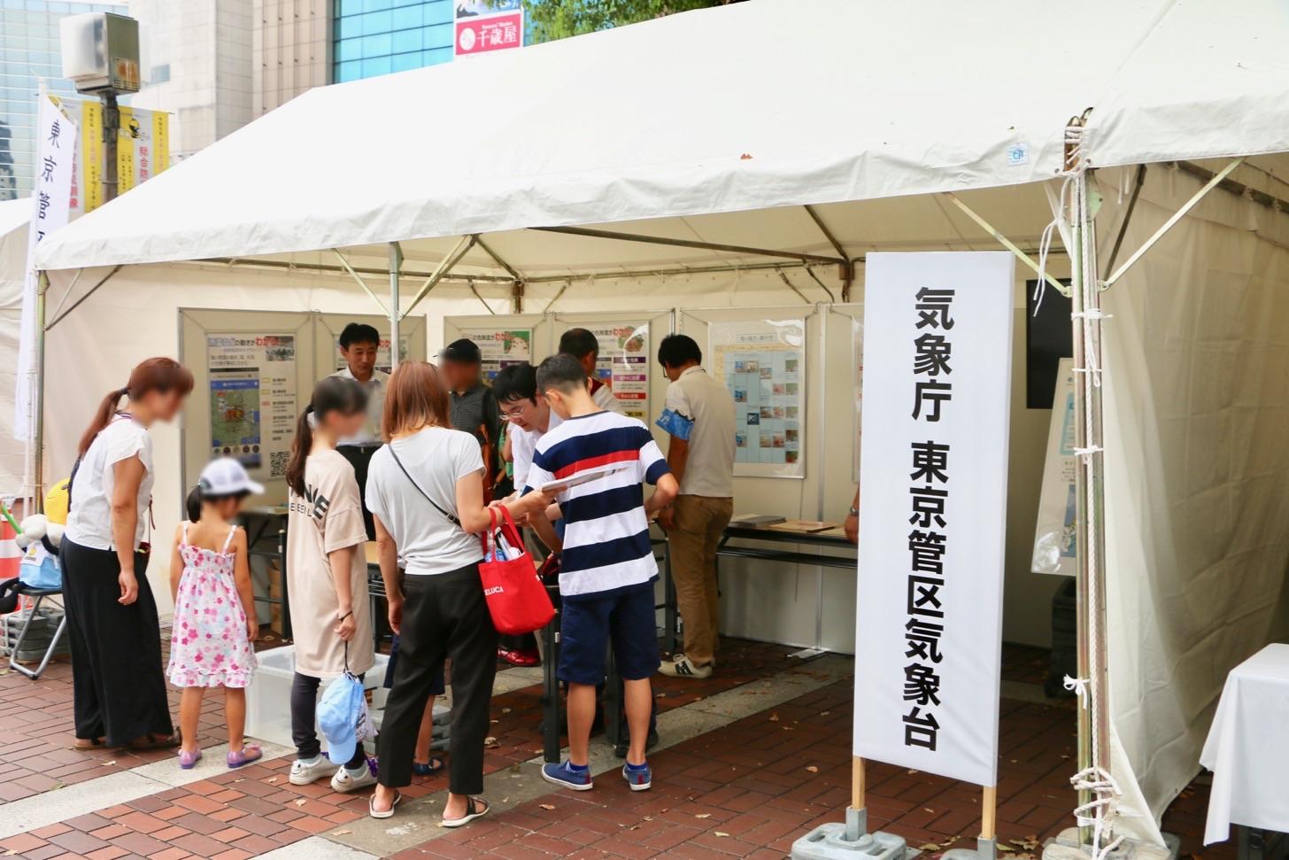 気象庁 東京管区気象台