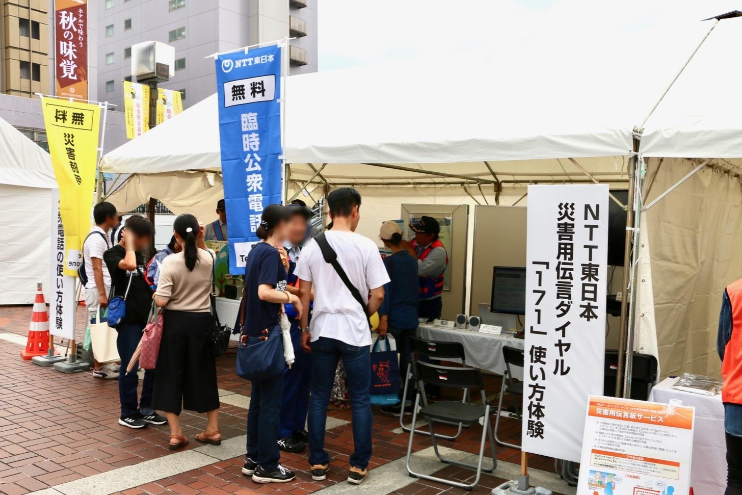 NTT東日本 災害伝言ダイヤル「171」使い方体験
