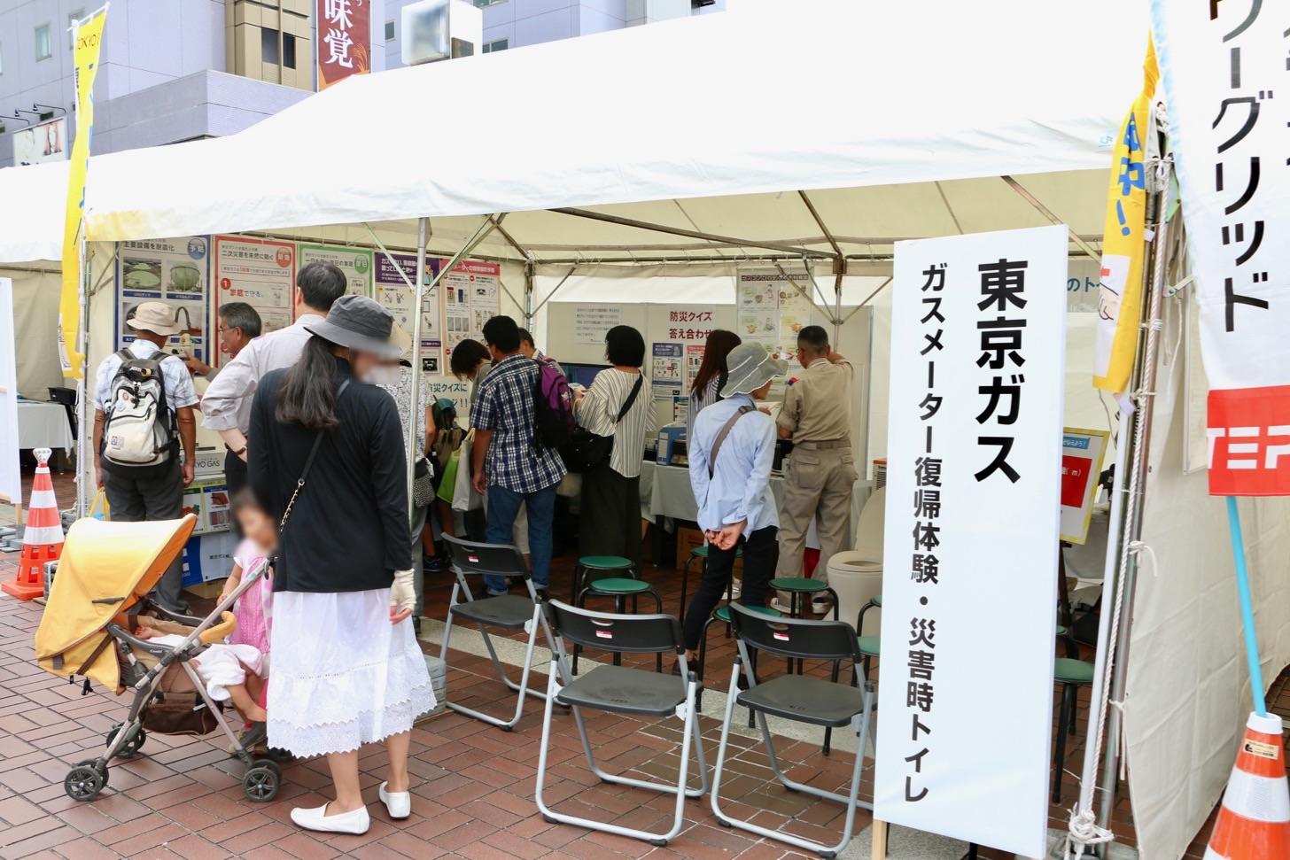 東京ガス ガスメーター復帰体験・災害時トイレ