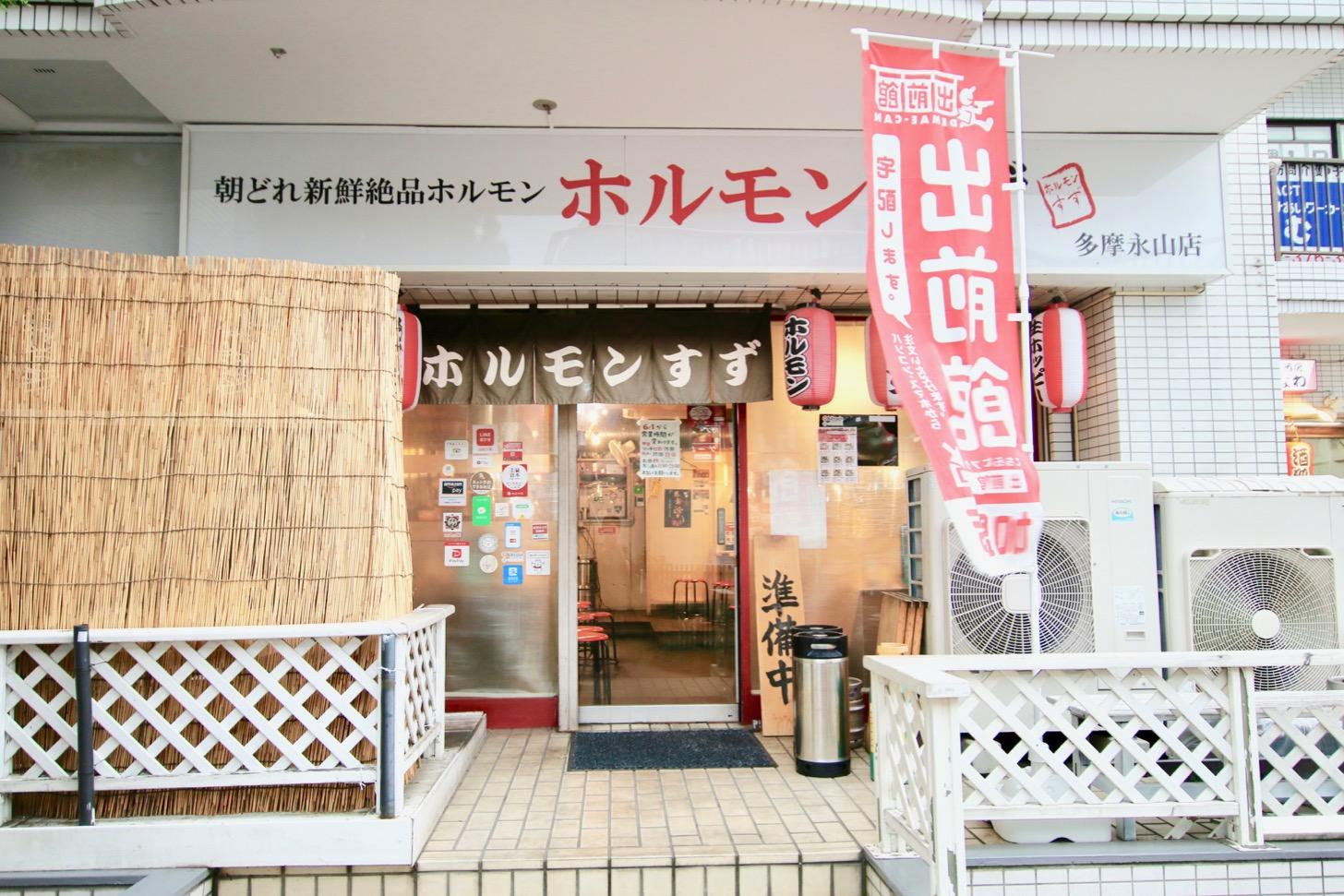 永山のホルモン焼肉屋「ホルモンすず」