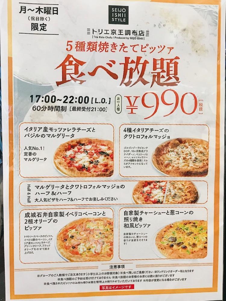 成城石井 スタイル デリ&カフェ トリエ京王調布店 焼きたてピッツァ食べ放題
