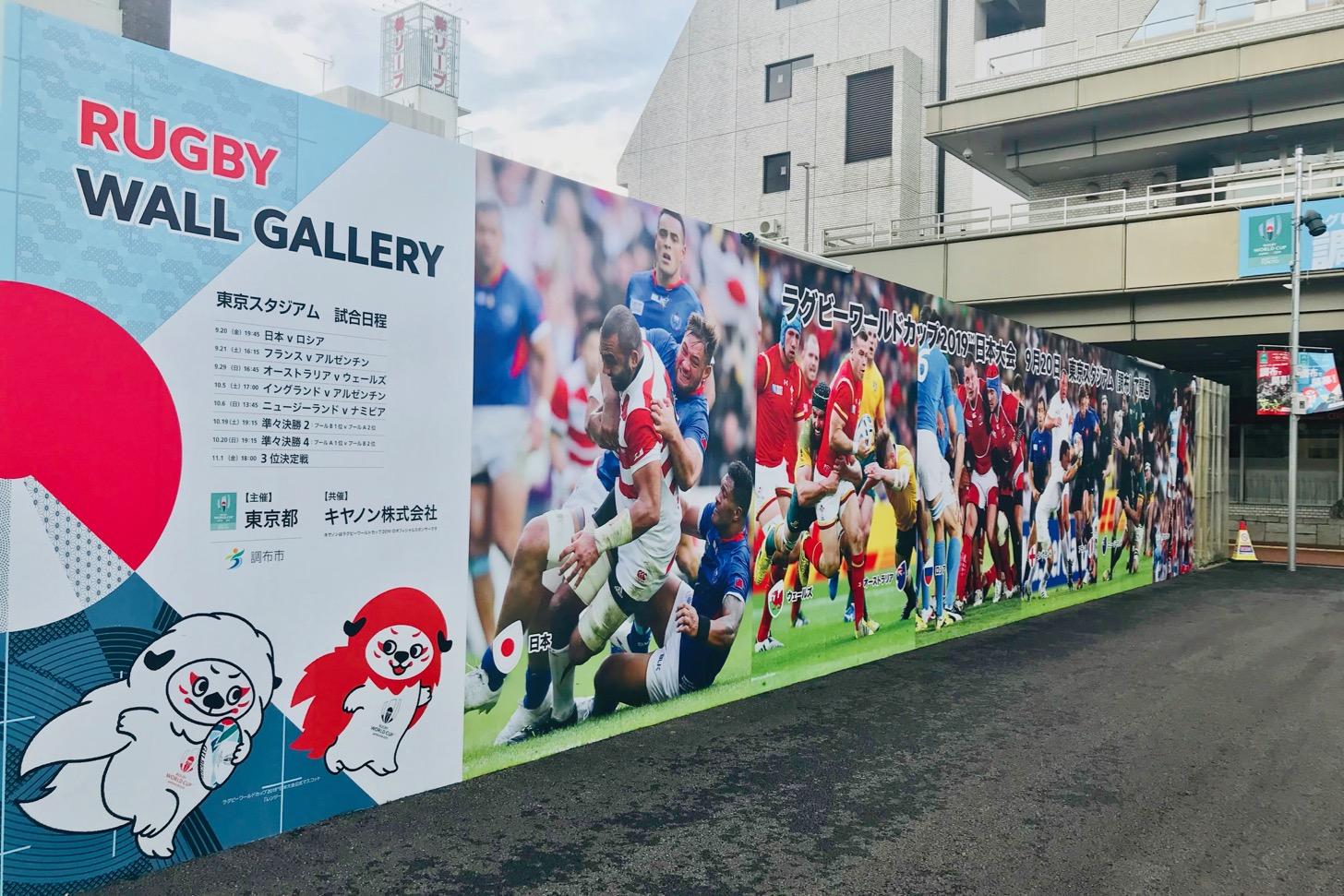 【ラグビーワールドカップ2019】調布駅前広場で「ファンゾーン in 東京」が開催