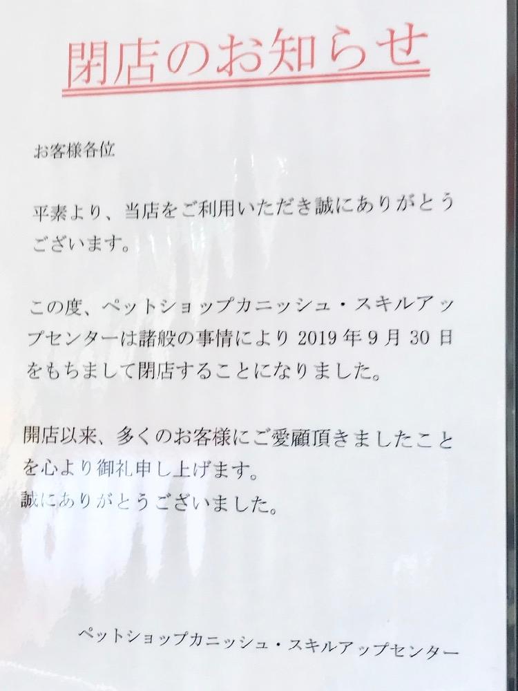 ペットショップカニッシュ閉店のお知らせ