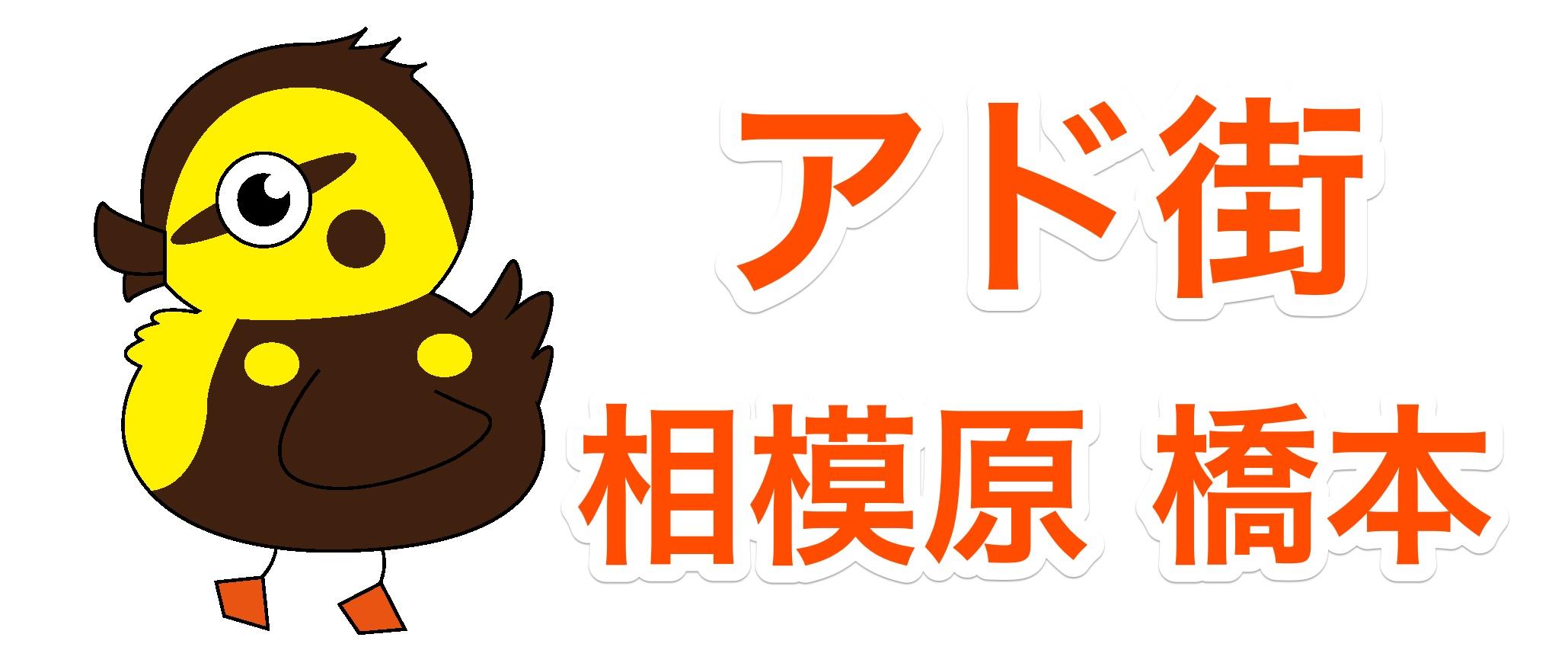 アド街ック天国「相模原 橋本」で紹介されたお店・スポットまとめ