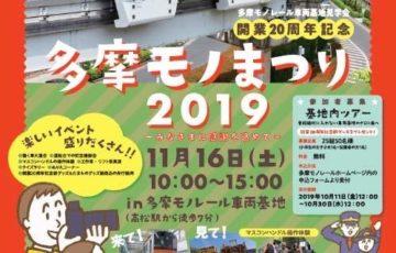 多摩モノまつり2019ポスター