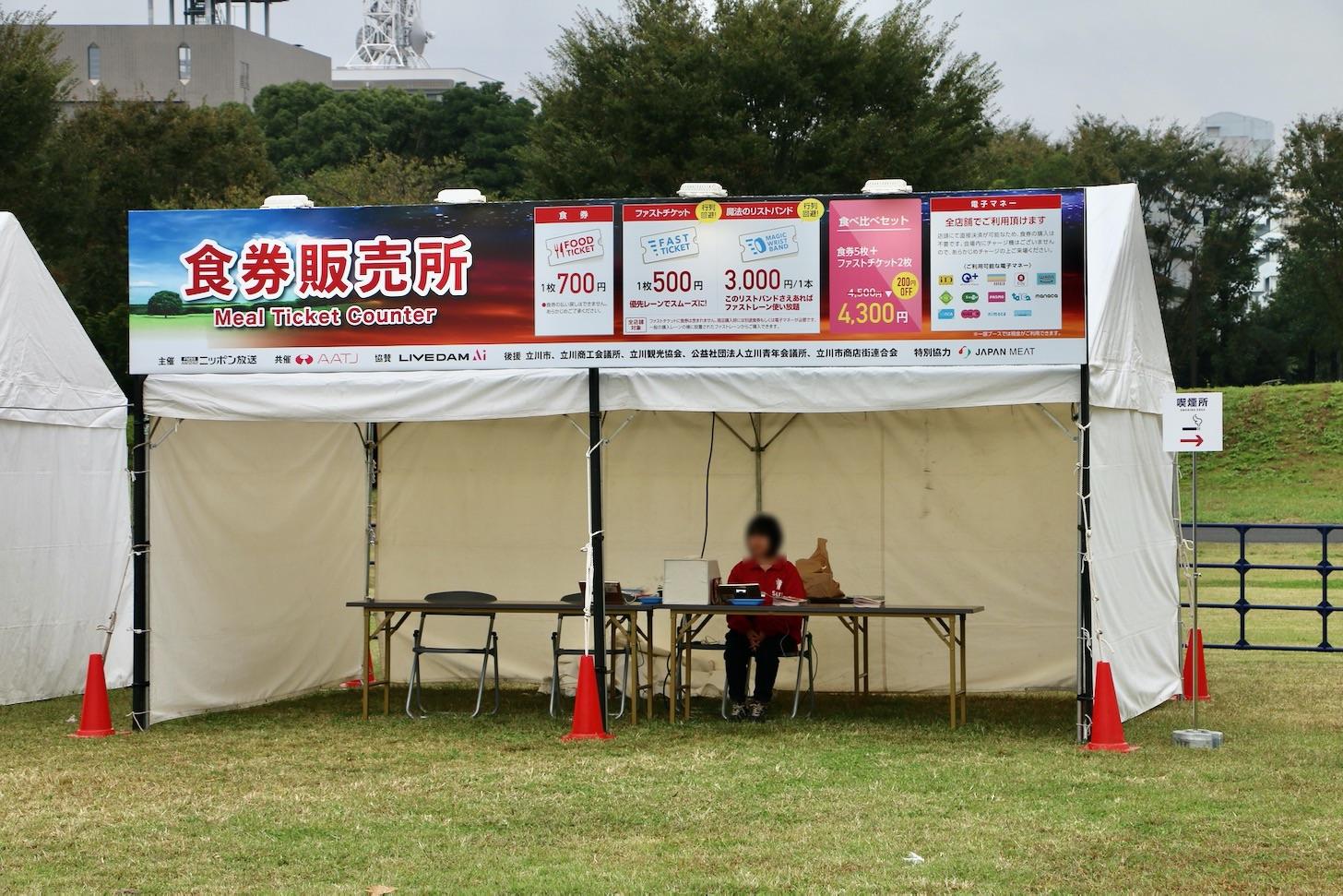 「肉フェス」食券販売所