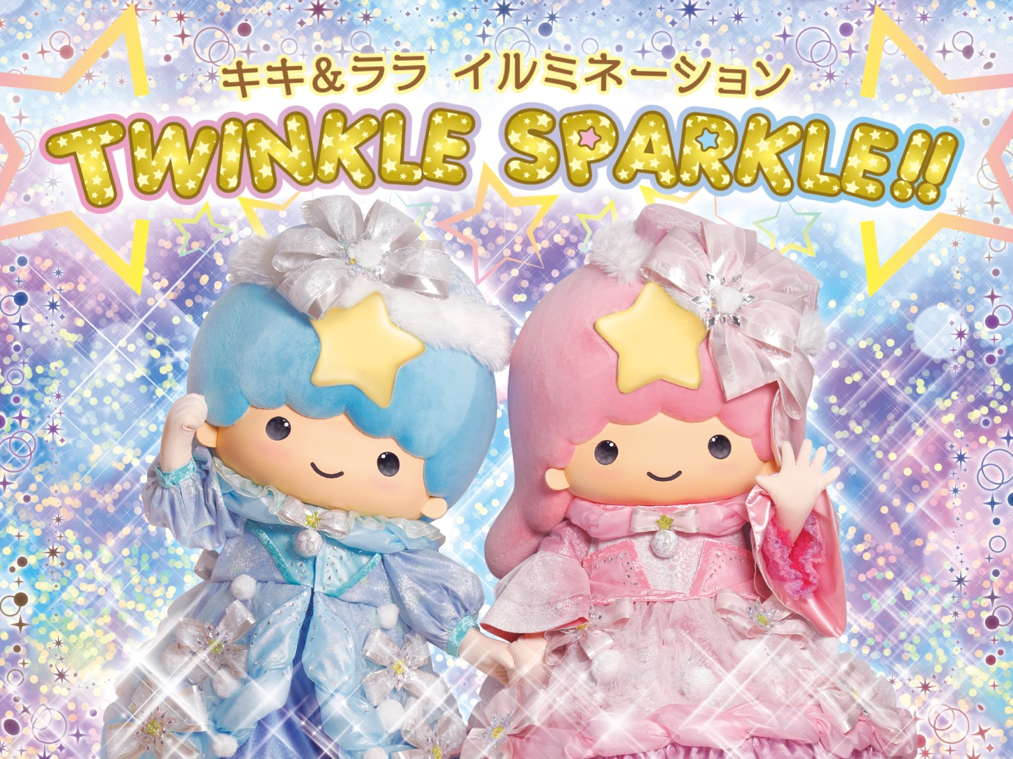 キキ&ラライルミネーション「TWINKLE SPARKLE!!」