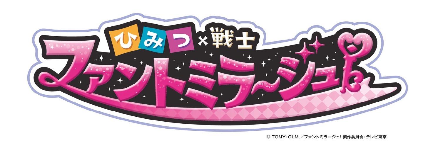 『ひみつ×戦士 ファントミラージュ!』ロゴ