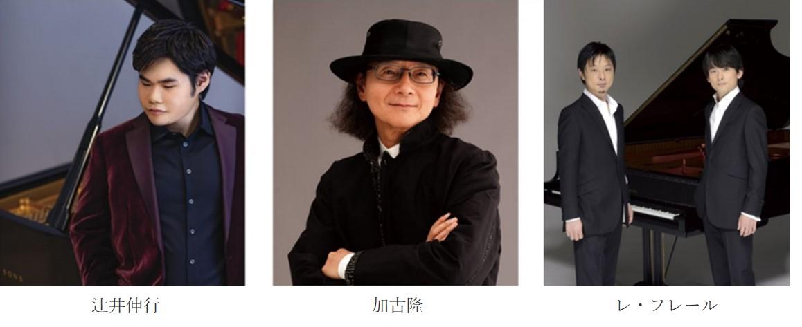 TACHIKAWA STAGE GARDEN グランドオープニングシリーズ THE PIANIST SPECIAL 辻井伸行、加古隆、レ・フレール