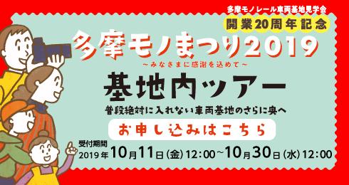多摩モノまつり2019