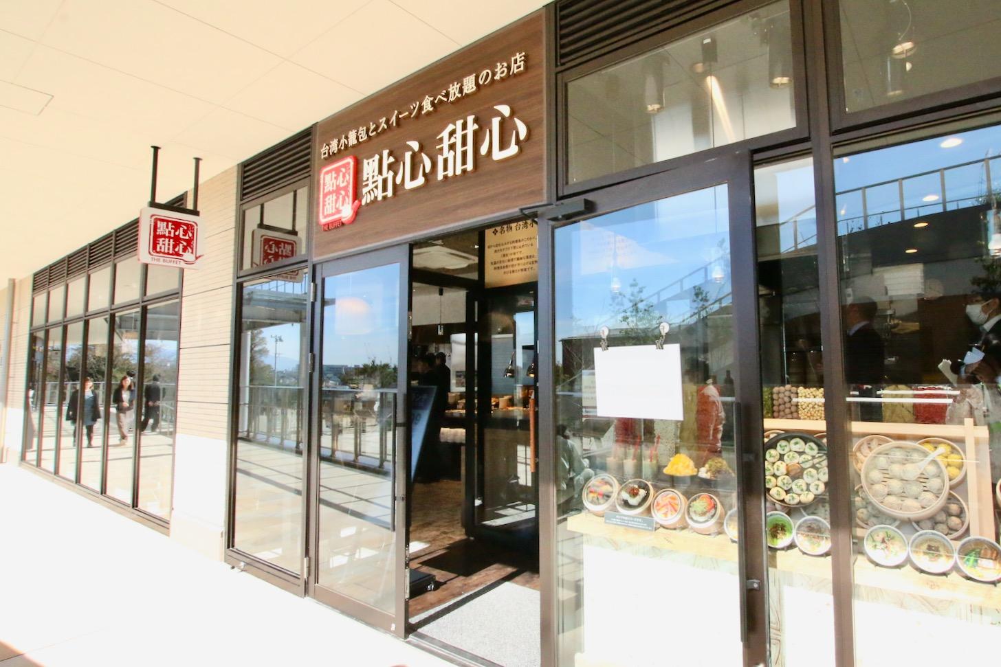 ザ ブッフェ 點心甜心(てんしんてんしん)グランベリーパーク南町田店