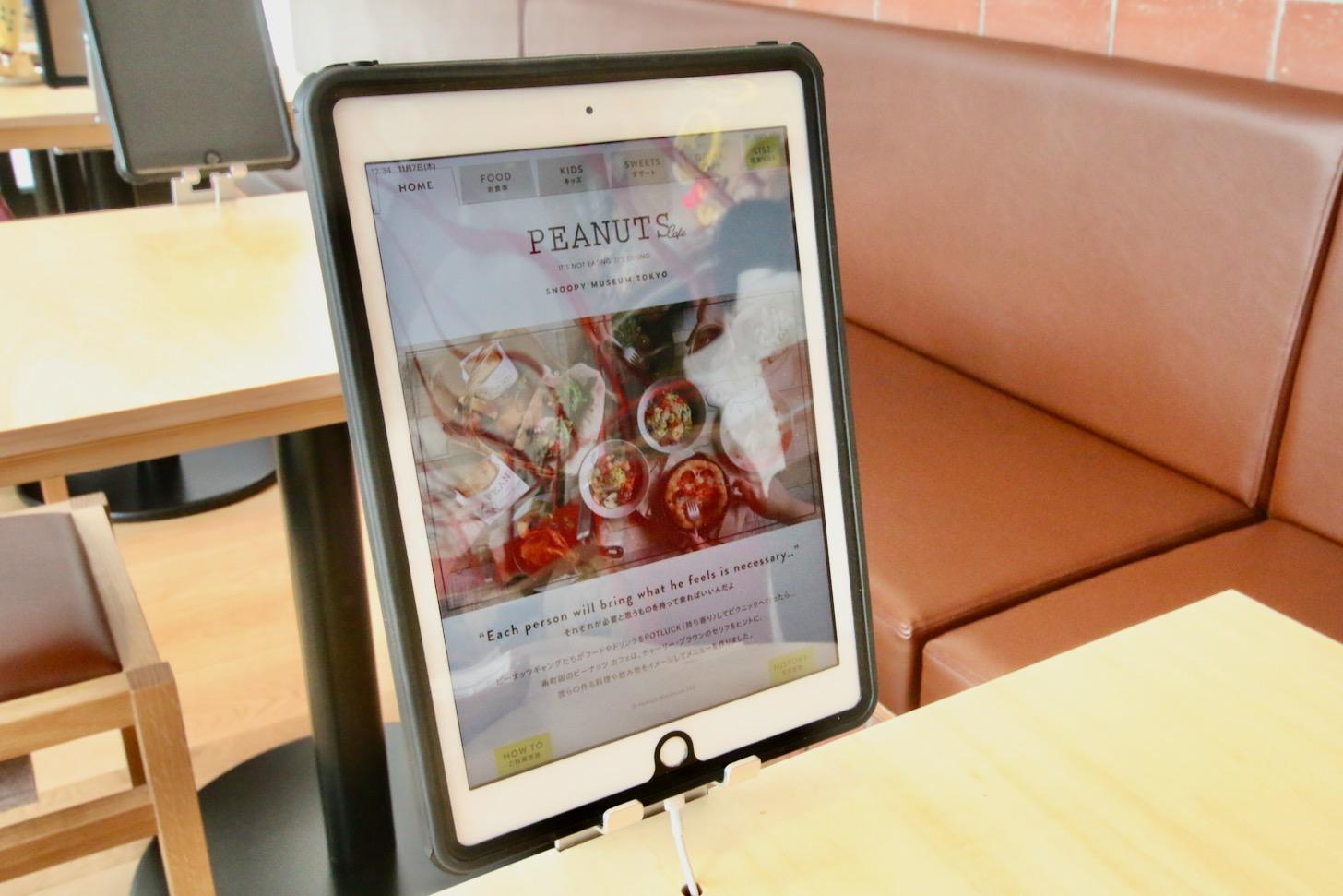 PEANUTS Cafe スヌーピーミュージアム タッチパネル