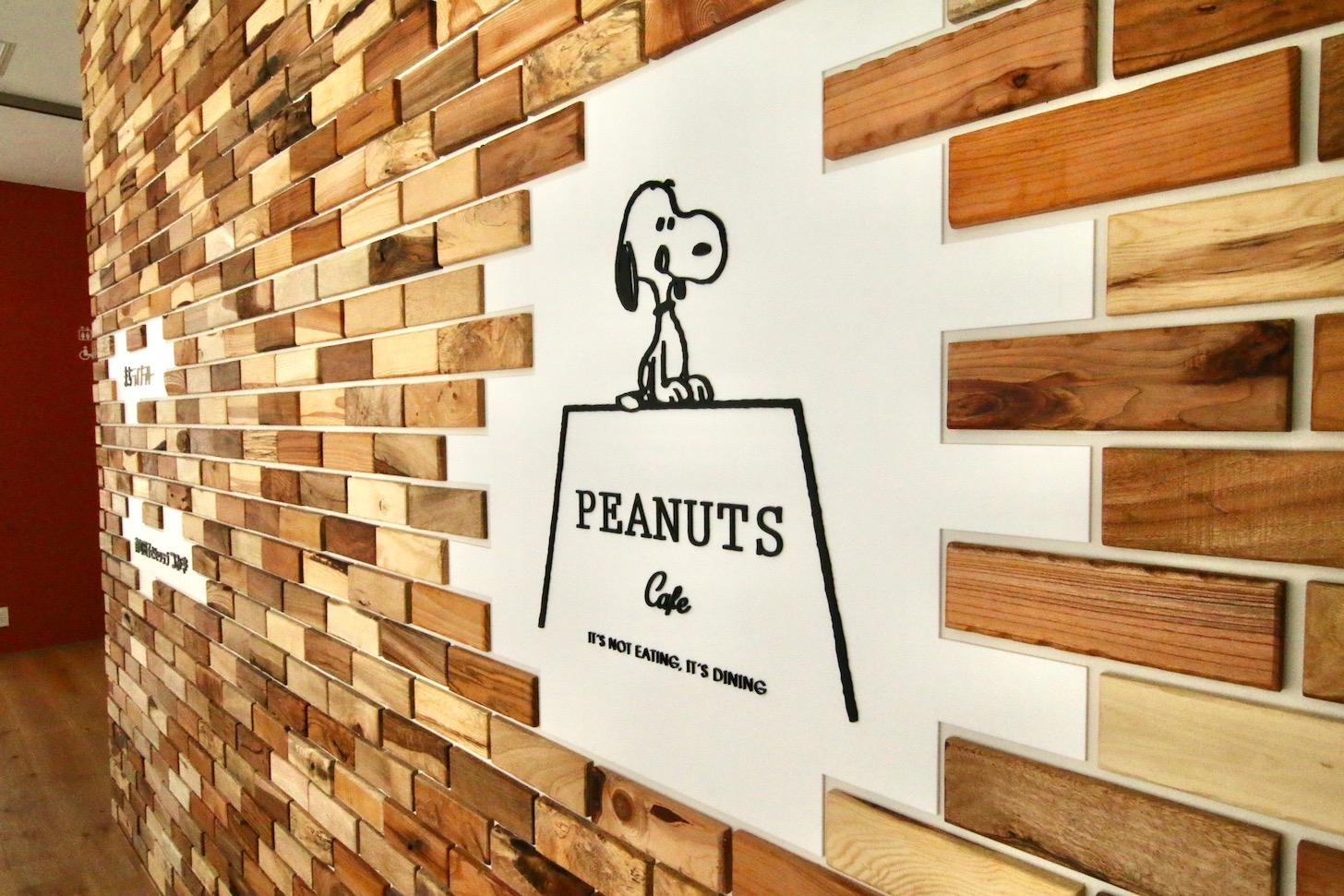 PEANUTS Cafe スヌーピーミュージアム 入口