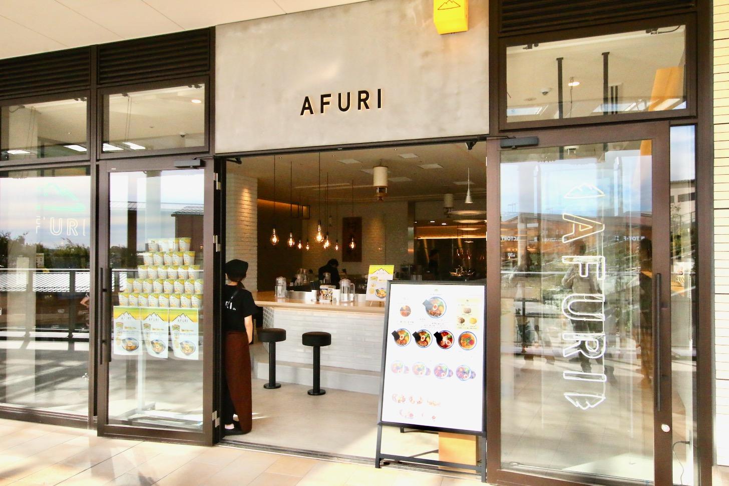 AFURI 南町田店